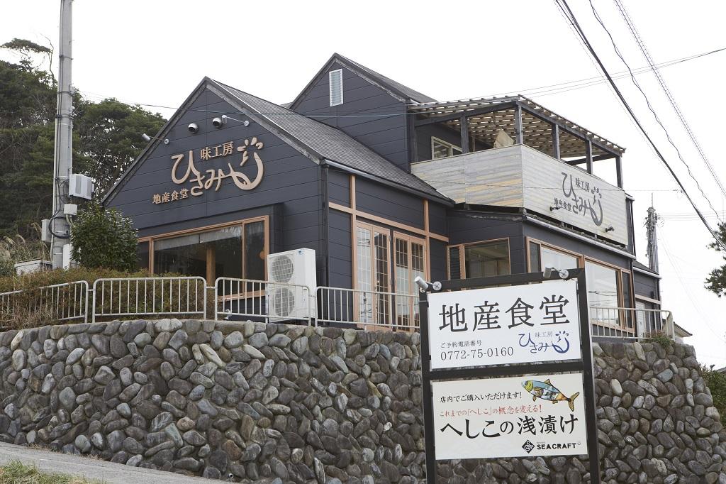 Hisami restaurant (Kyotango) 2
