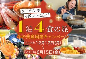 Dainty food tour campaign from Monday, December 17, 2018 to Friday, February 15, 2019 of trip winter of four meals of nights