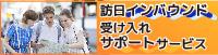 Visit to Japan inbound acceptance support service