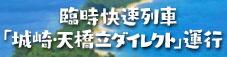 臨時快速列車「城崎・天橋立」ダイレクト運行