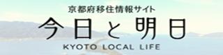 京都府移住情報サイト