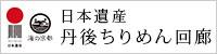 Japanese inheritance Tango Chirimen corridor