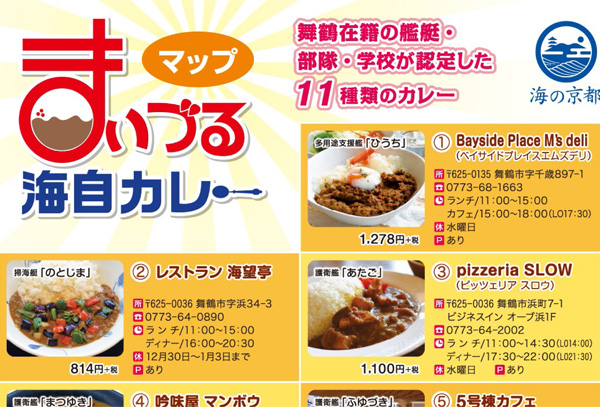 "Speaking of Maizuru ""Maizuru Marine Self Defense Force curry!"""