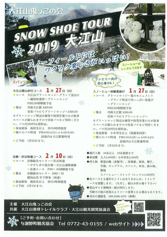Recruitment of SNOW SHOE TOUR 2019 Mount Oe participants!