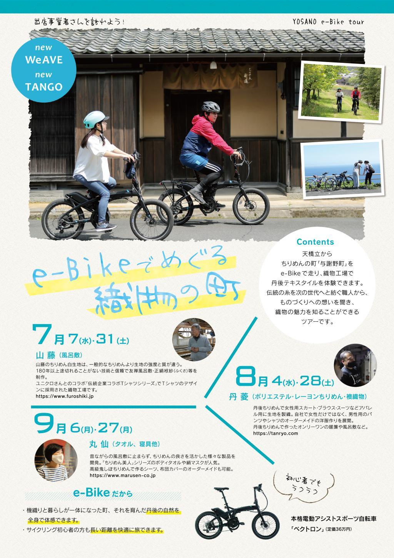 E-bikeでめぐる織物の町(全6回)