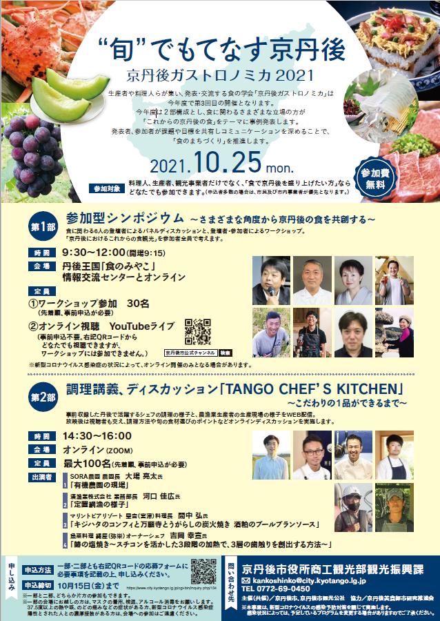 京丹後ガストロノミカ2021