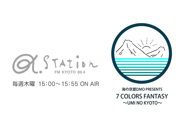 "Under every Thursday 15:00 ..., α-STATION (FM Kyoto 89.4) ""Kyoto by the sea DMO presents 7 COLORS FANTASY - UMI NO KYOTO ..."" broadcast!"