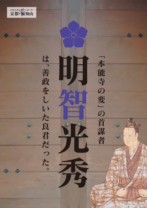 "Ringleader Mitsuhide Akechi of ""Honnoji Incident"" was Ryo who established good government."