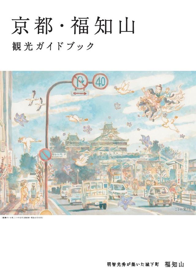Fukuchiyama tourist brochure