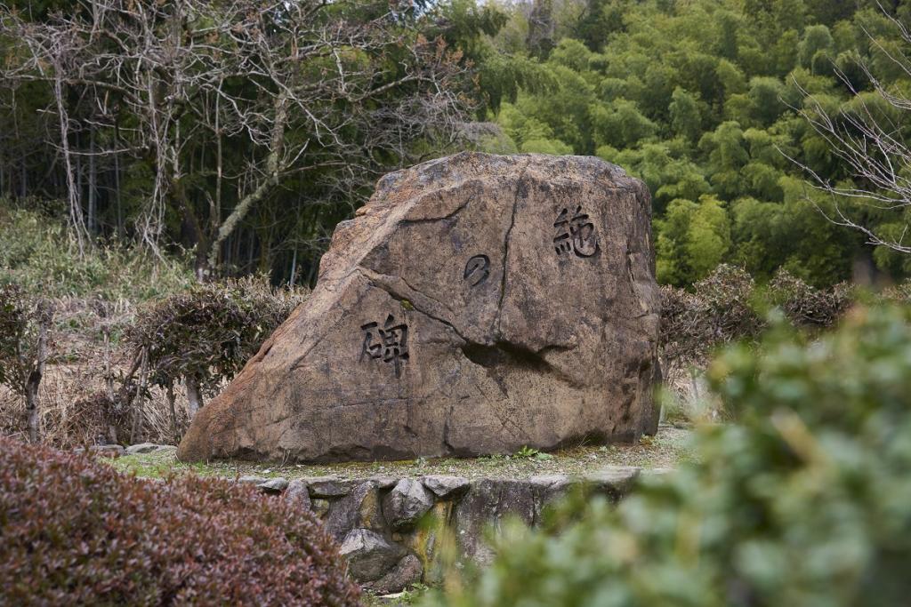 아시기누 기념비