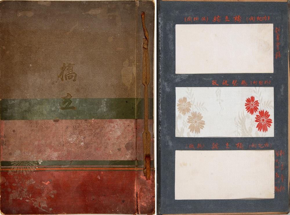 """Hashidate""; a book of fabric samples"