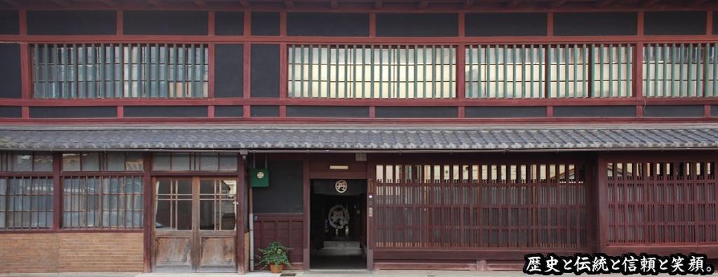 株式会社 吉村商店