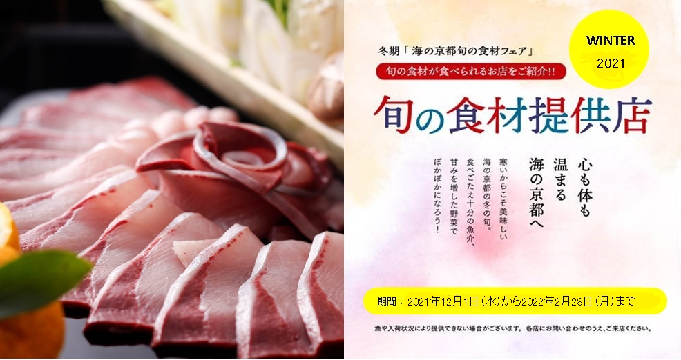 """We introduce shop which ingredients of """"ingredients fair of Kyoto by the sea season"""" season can eat for the winter season!"""