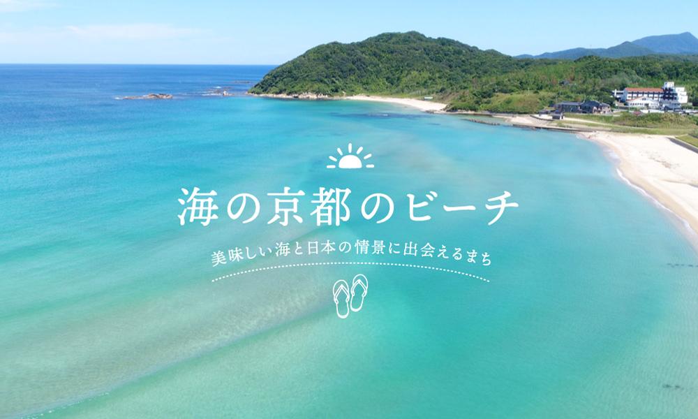 Kansai's most beautiful beaches: Beach, beach of Kyoto