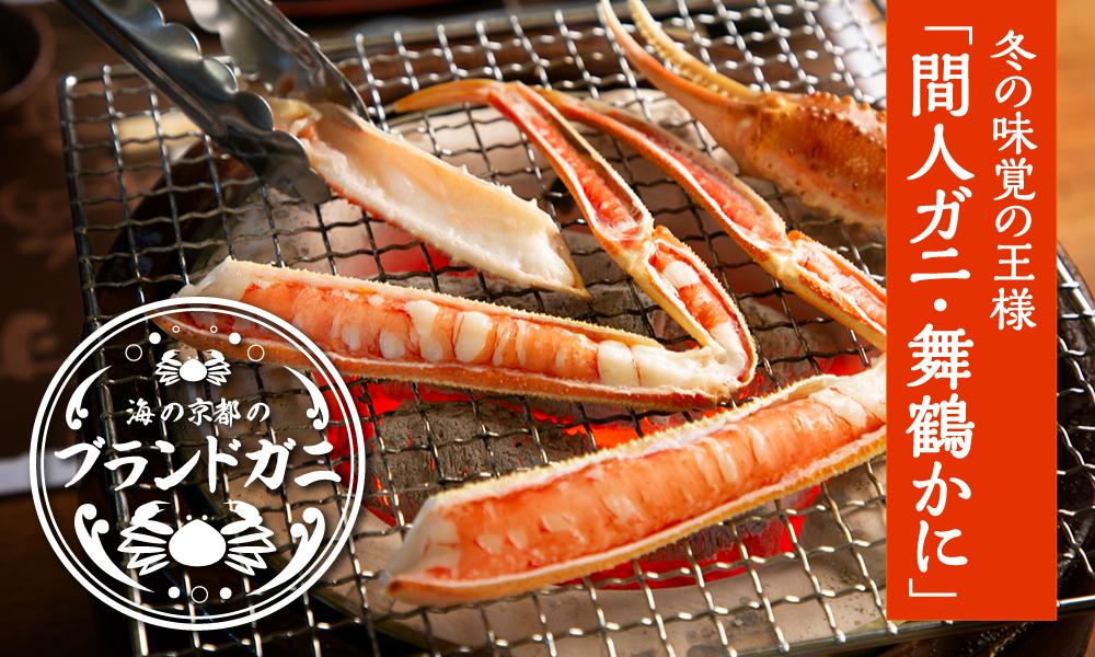 Crab (in Taiza queen crab, Maizuru of Tango Peninsula) of Kyoto