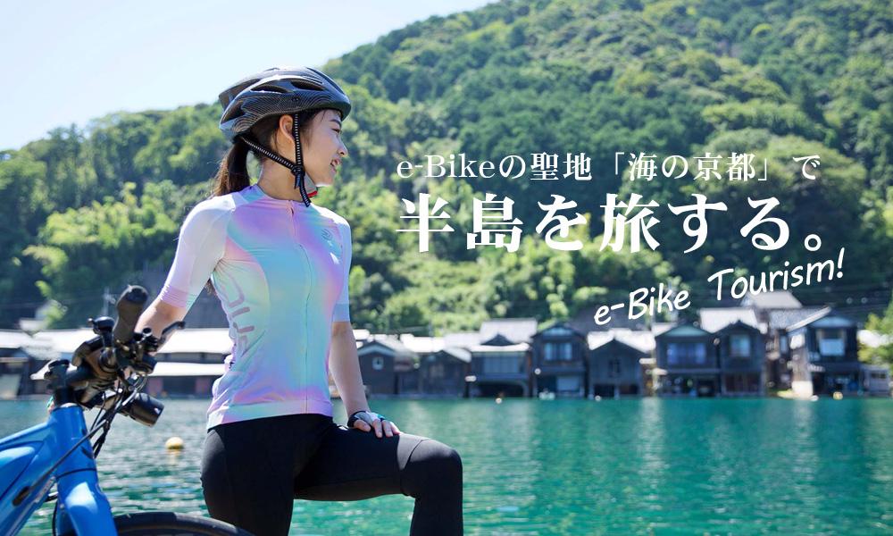 "Kyoto sightseeing that is new in e-BIKE! Tango Peninsula ""e-BIKE cycling"""