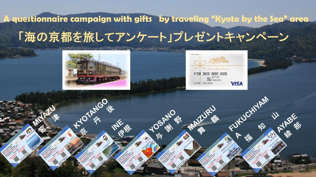 """A questionnaire campaign with gifts by traveling """"Kyoto by the Sea"""" area """"takes a trip to Kyoto by the Sea"""" and is asked for questionnaire cooperation with present"""
