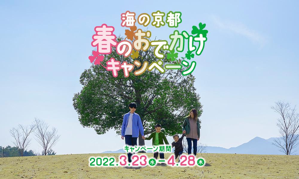 海の京都サマーバケーションキャンペーンが7月1日からスタート!  | 特集