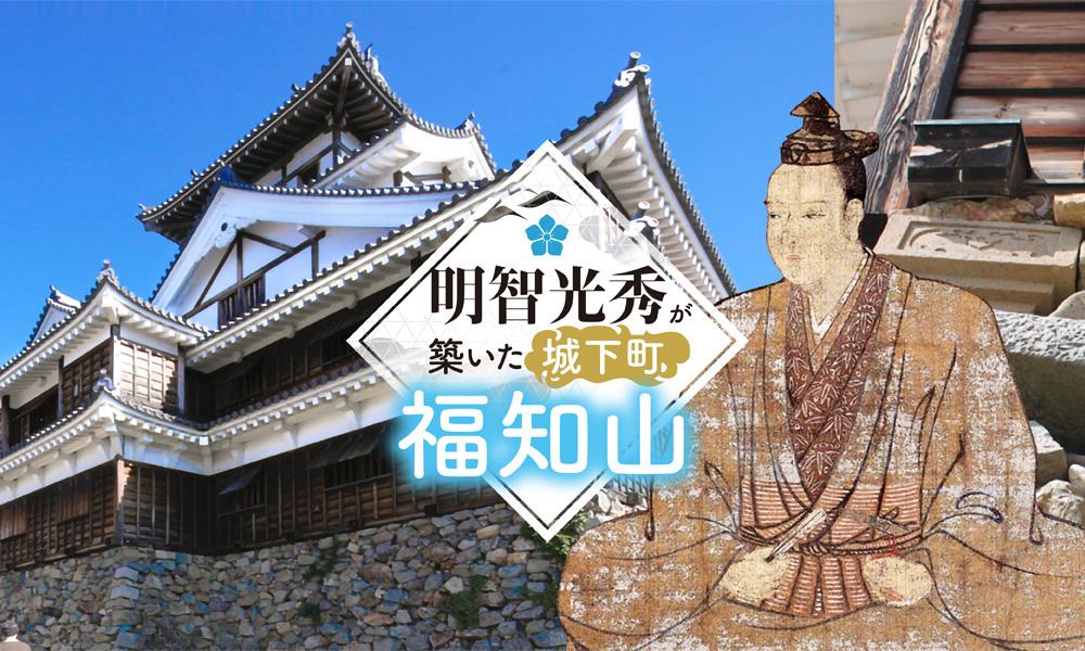 "Castle town ""Fukuchiyama"" that Mitsuhide Akechi got"