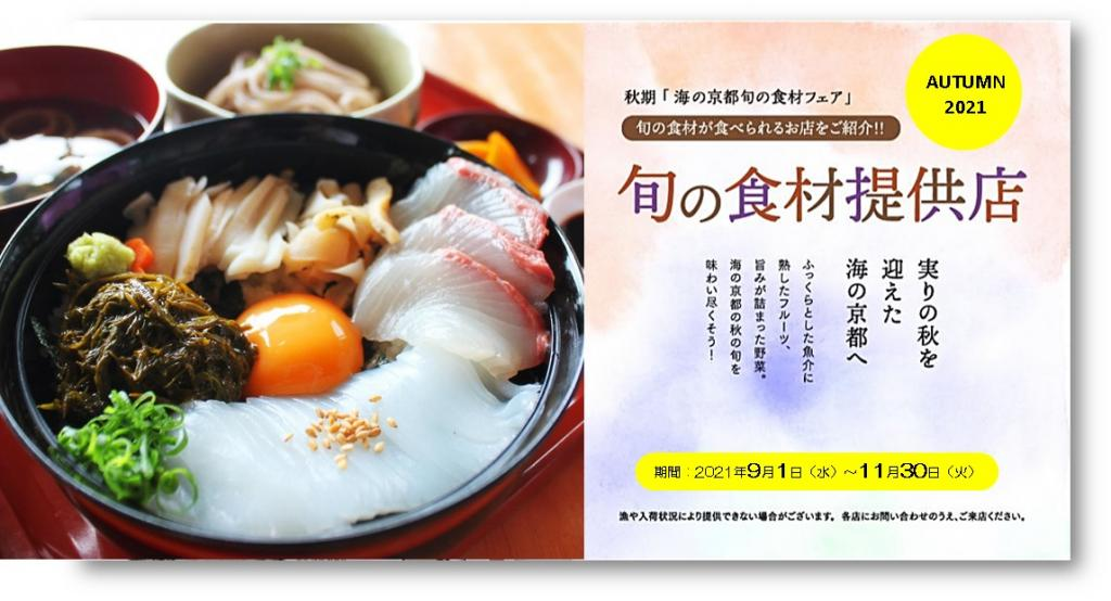[Kyoto by the sea] Seasonal ingredients fair period: From Saturday, September 1, 2018 to Friday, November 30, 2018