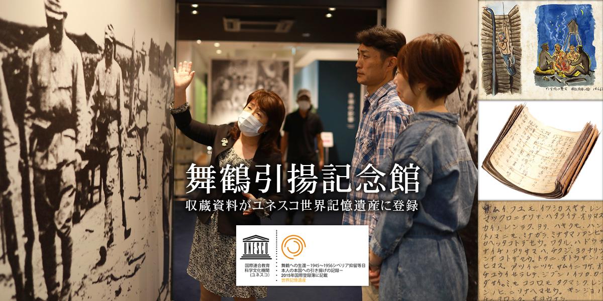 Maizuru Hikiage Memorial Museum
